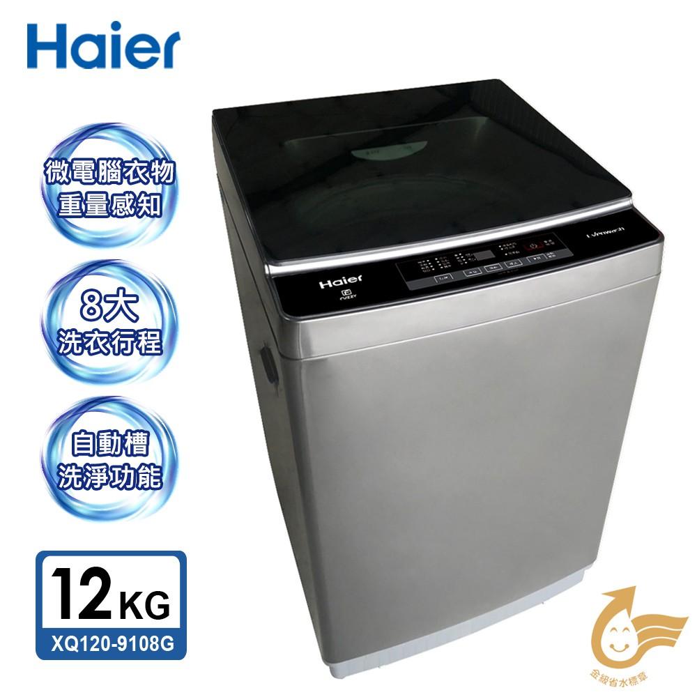 【海爾Haier】12公斤全自動洗衣機(XQ120-9198G)鈦晶灰含基本安裝+舊機回收