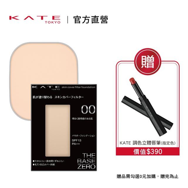 KATE 凱婷 零瑕肌密柔焦粉餅 不含粉盒 (官方直營) 現貨 蝦皮直送