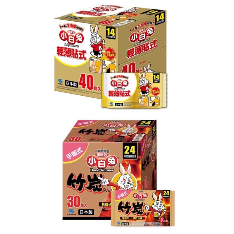 Kobayashi 小白兔 暖暖包 貼式40入 竹炭暖暖包 - 握式30入 日本製 好市多 代購 Costco