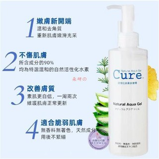 快速出貨 日本 Curel 珂潤 活性化水素水凝露去角質粉刺 臉部去角質 溫和有效去死皮 啫喱凝膠 250ml 桃園市