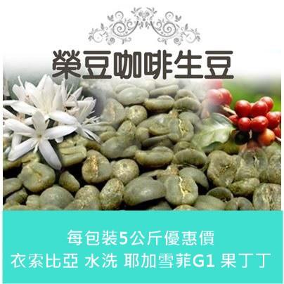 [每包裝5公斤優惠價1800元]水洗 耶加雪菲G1 果丁丁 衣索比亞精品咖啡生豆 【榮豆咖啡生豆】