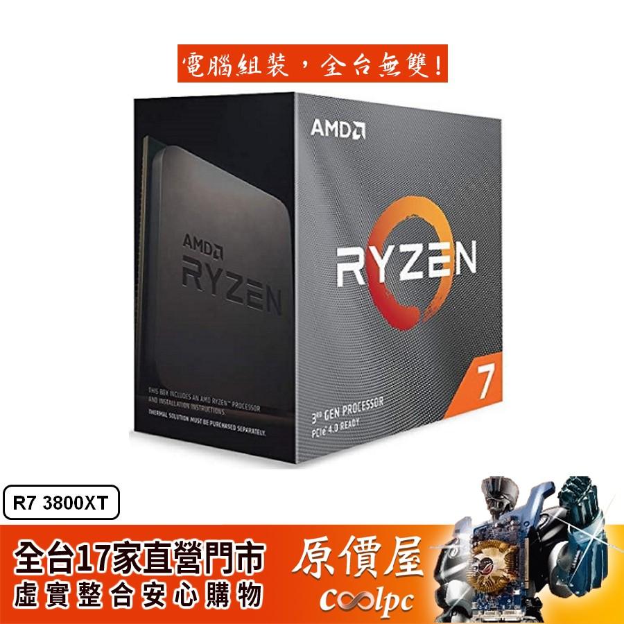 AMD超微 R7 3800XT (8核/16緒) 代理商/CPU/三年保/原價屋