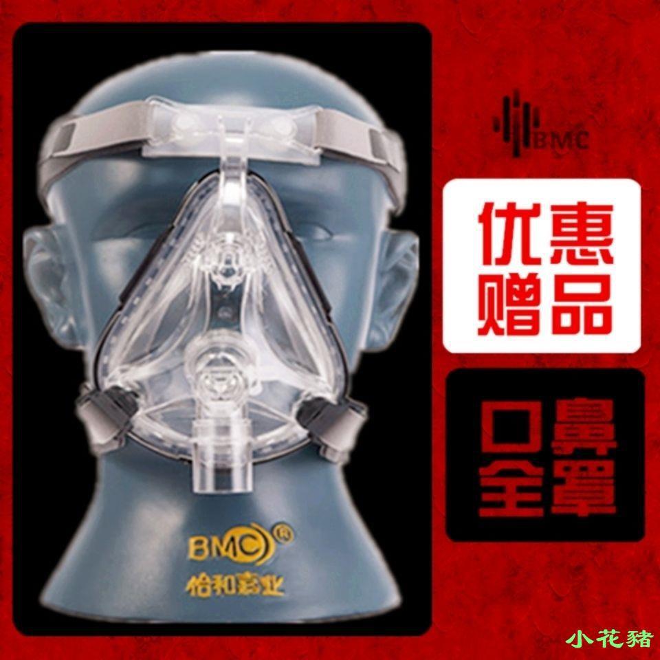 瑞邁特bmc口鼻面罩口罩全罩fm飛利浦偉康瑞思邁呼吸器機通用配件
