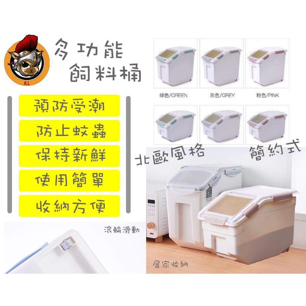 🔥【台灣現貨】新版 10KG/15KG 高質感飼料桶 寵物飼料桶 米桶  儲糧桶 糧食桶 密封桶