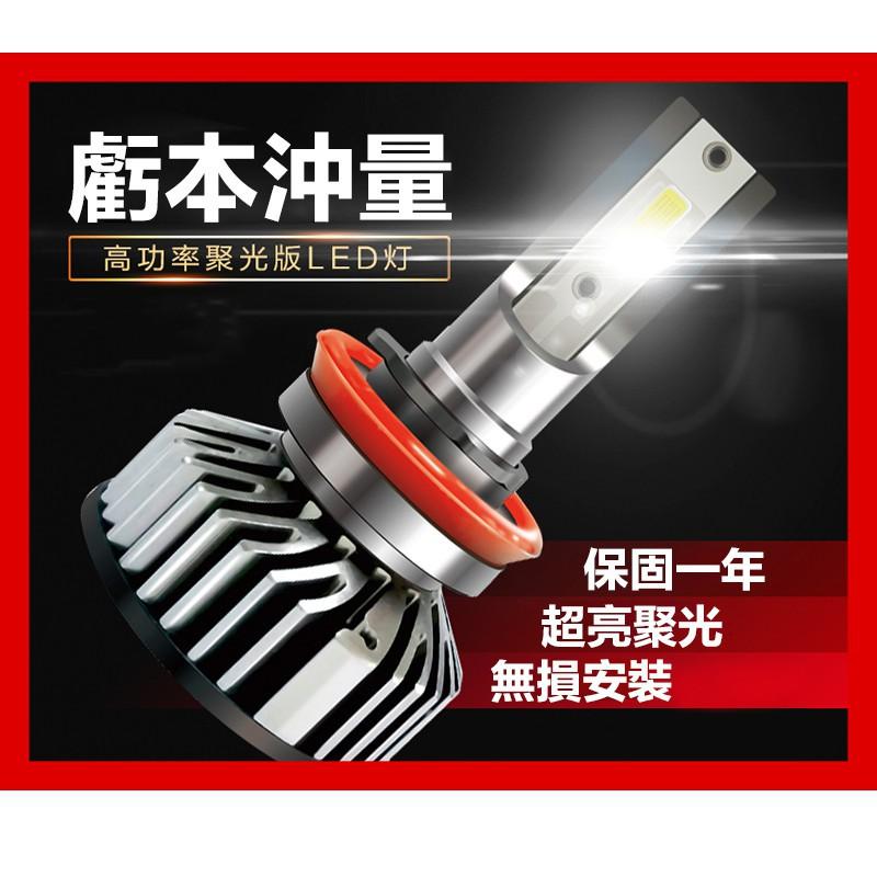 【新品免運】【最性價比 9000LM 】汽車 機車 LED大燈 H4 H7 H11 H1 9005