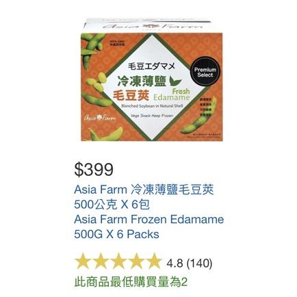 [Costco線上代購-免運]Asia Farm 冷凍薄鹽毛豆莢 500公克 X 6包