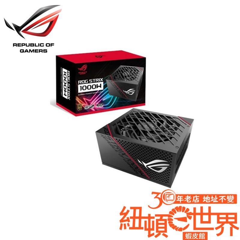 ASUS 華碩 ROG STRIX 1000W 金牌 80+ 全模組 電源供應 ROG-STRIX-1000G 10年保