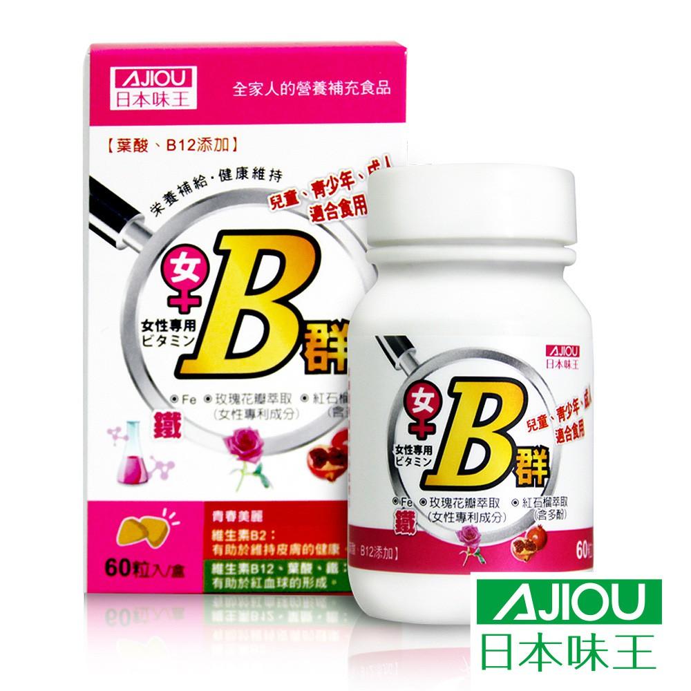 AJIOU 日本味王 女用維生素B群加強錠 60粒 專品藥局【2012786】