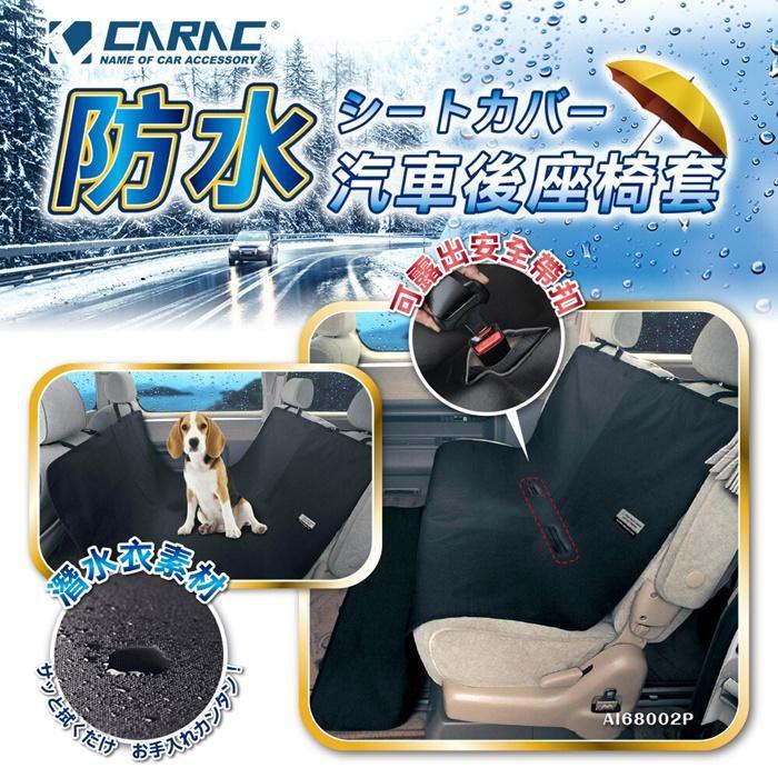 CARAC AI68002P 汽車後座用防水椅套 寵物防護套 車用防護 保護座椅 黑色 後座專用防水椅套 汽車座椅套