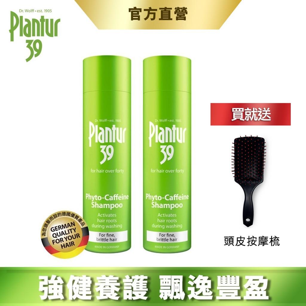 【Plantur39】飄逸豐盈質感 植物與咖啡因洗髮露細軟脆弱髮 250ml x2(加碼送 頭皮按摩梳)