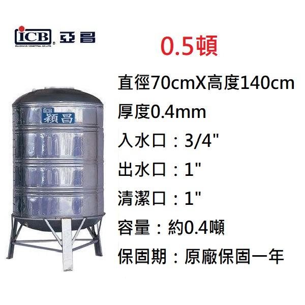 《亞時居家》【亞昌】穎昌藍標 SI-500 槽鐵型 不鏽鋼水塔 白鐵水塔《市售500L 0.5頓》(台北)