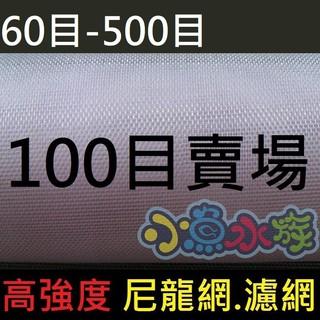 【100目賣場】60目80目100目200目300目400目500目、過濾網、尼龍網、濾蝦網、防蟲網、豐年蝦、水蚤、輪蟲 新北市
