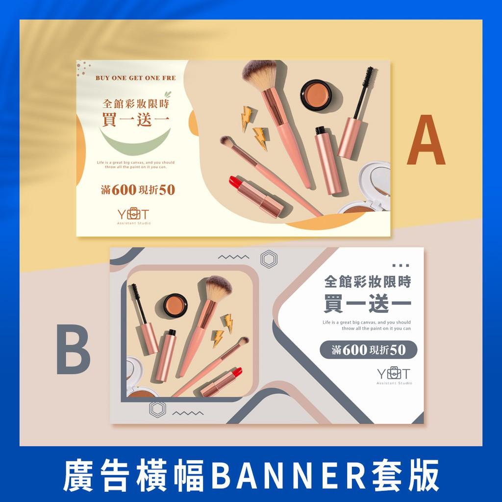 廣告橫幅BANNER 套版-文青款|美編小幫手|廣告素材後製