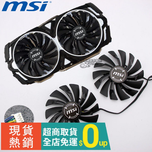 &散熱風扇 座 GT 顯卡微星GTX1080Ti/1080/1070Ti/1070/1060 RX580/570 ARM