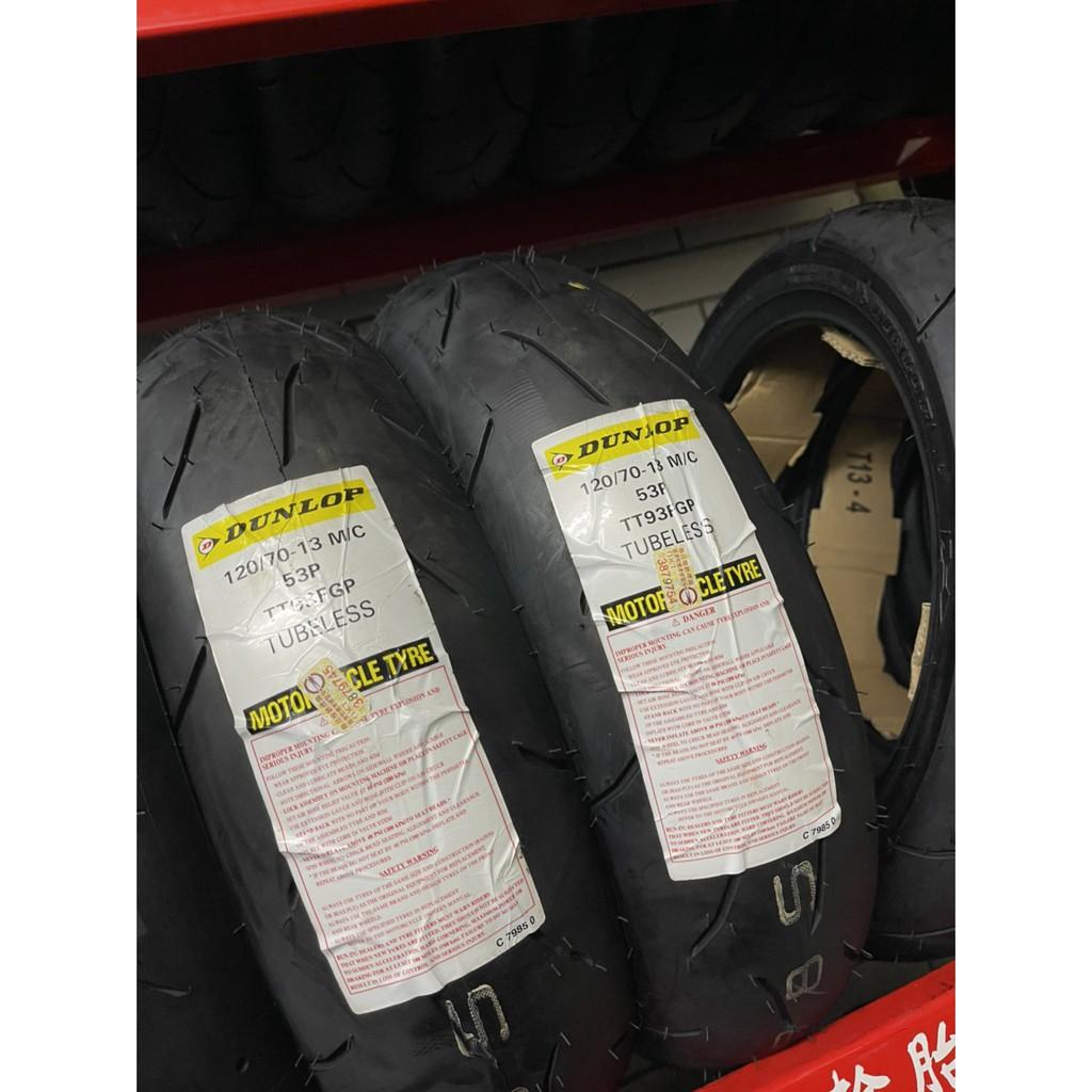 『最低價賣場』Dunlop登祿普 TT93 110/70-12 120/70-12 130/70-12