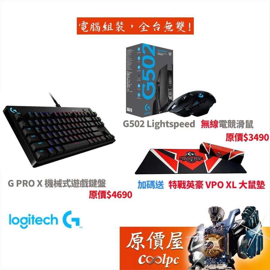 Logitech羅技 G502 無線電競滑鼠 + G PRO X 機械鍵盤/87鍵/原價屋【鼠墊限量】