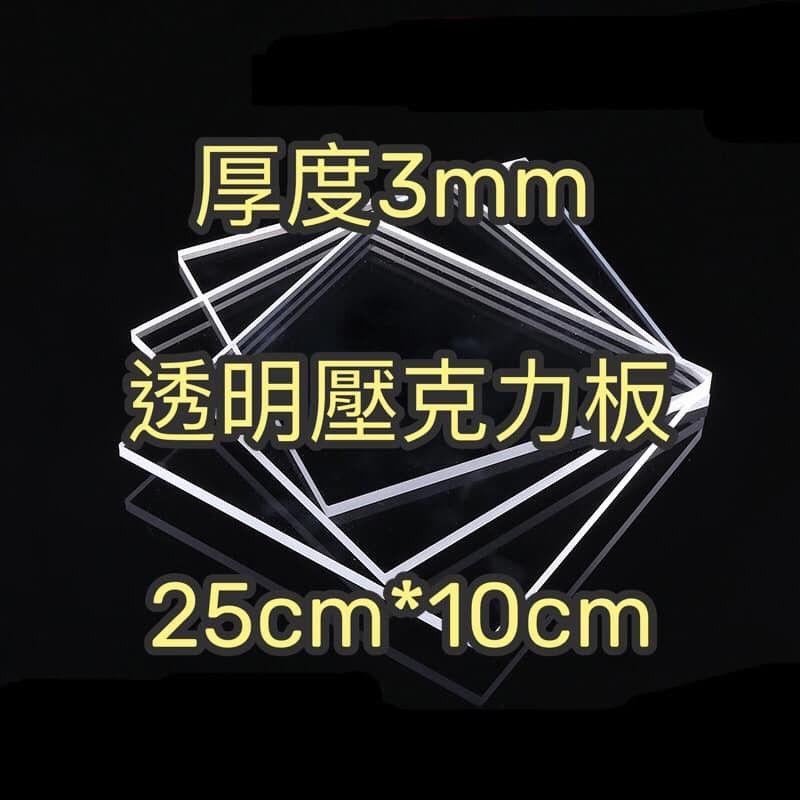 現貨】3mm 10cm-25cm 透明壓克力板 壓克力 現貨供應可超取 塑膠玻璃 有機玻璃