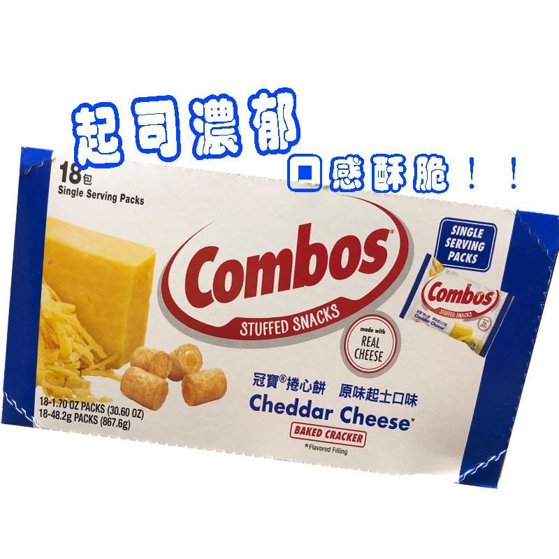 好市多 冠寶起司捲心餅 48.2公克 起司餅乾 餅乾 代購 代買 拆售 Costco