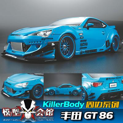 1/10模型車RC改裝車殼 Killerbody 適用於豐田GT86大包圍寬體鐵人