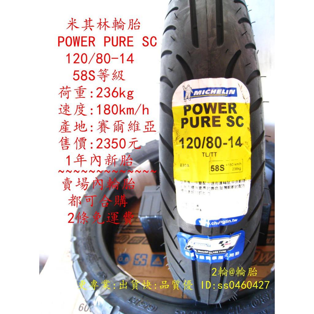米其林 Power Pure SC 2CT 120/80-14 120-80-14 高速胎 1年內新胎 2條免運