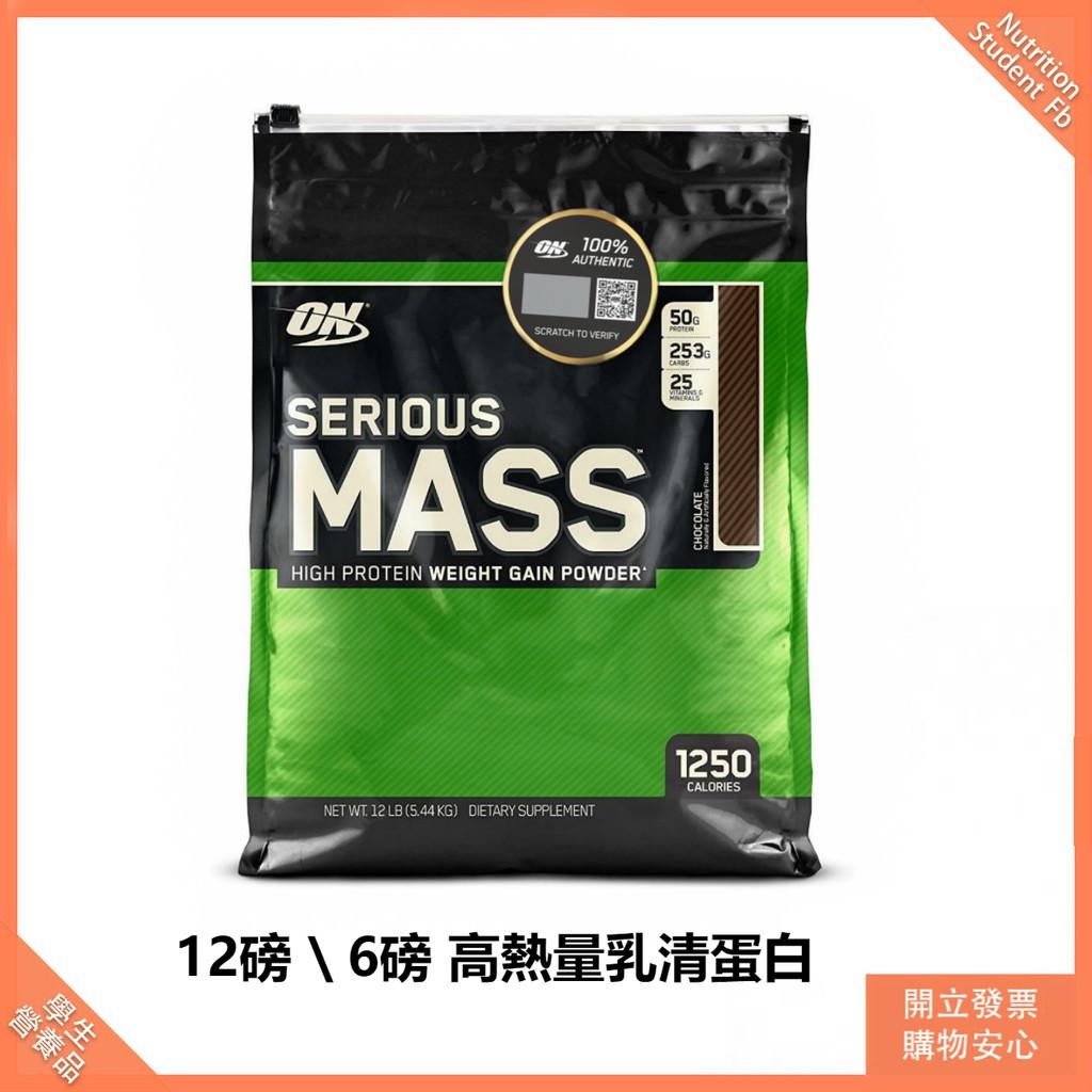 【免運】ON 高熱量乳清蛋白 12磅 \ 6磅 高蛋白 蛋白粉 SERIOUS MASS