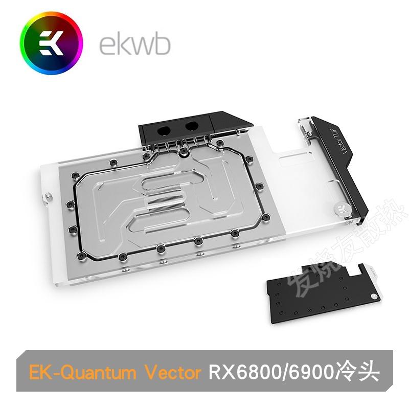 EK-Quantum Vector華碩TUF電競特工RX6800/6900XT顯卡水冷頭