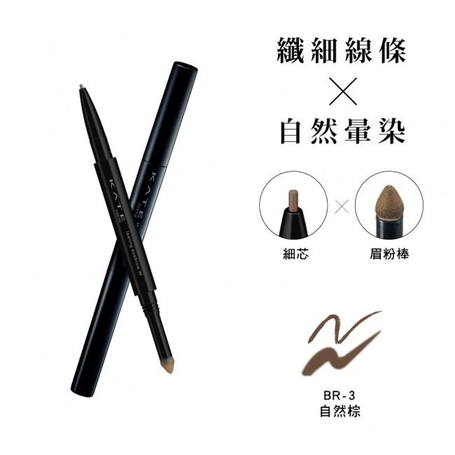 凱婷 雙用立體眉彩筆W細芯 BR-3 自然棕 0.38g