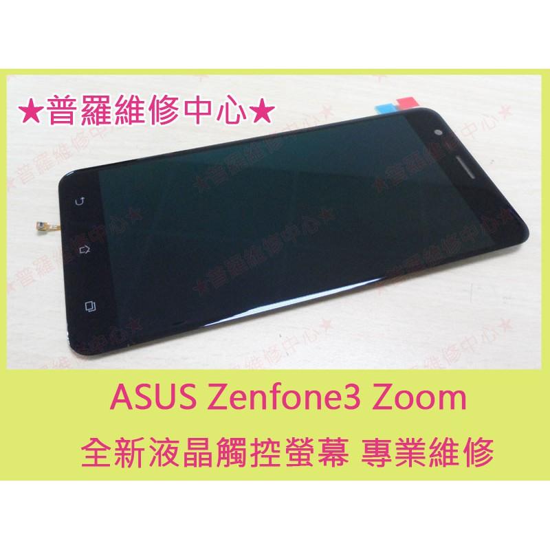 ★普羅維修中心★ASUS Zenfone 3 Zoom 全新液晶觸控螢幕 維修 Z01HDA ZE553KL 漏液