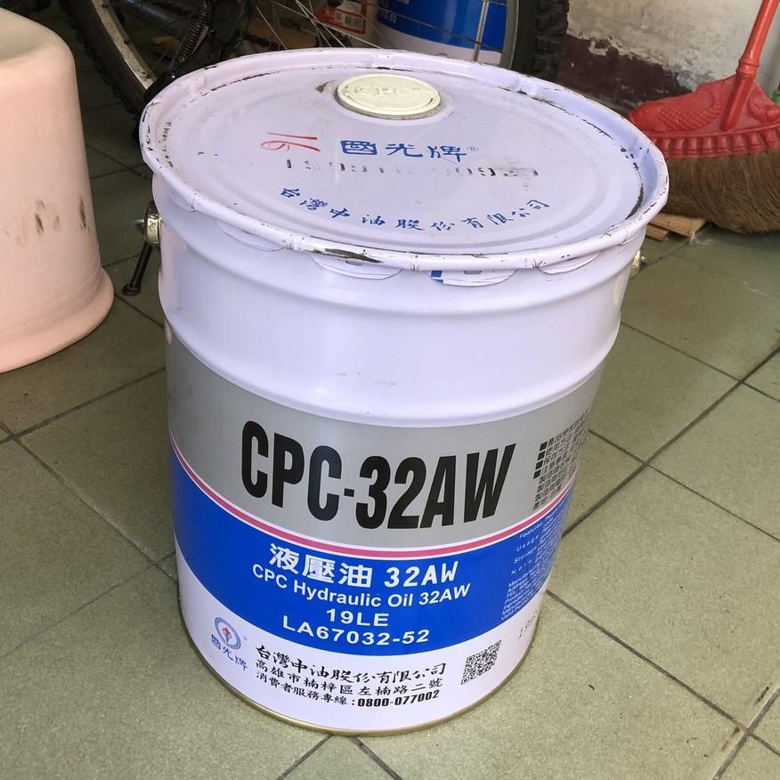 【中油CPC-國光牌】液壓油 32AW