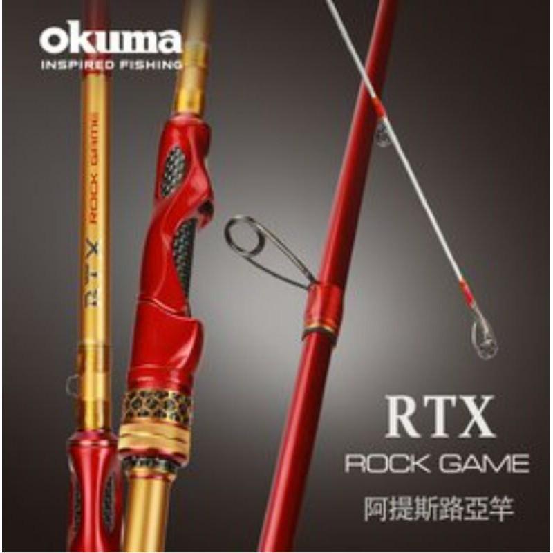 免運 OKUMA - Rock Game 阿提斯 岸拋大根竿