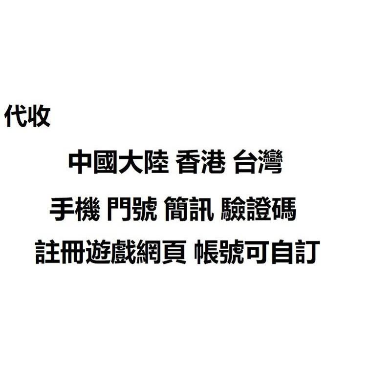 代收手機門號簡訊驗證碼中國 台灣 註冊 遊戲網頁