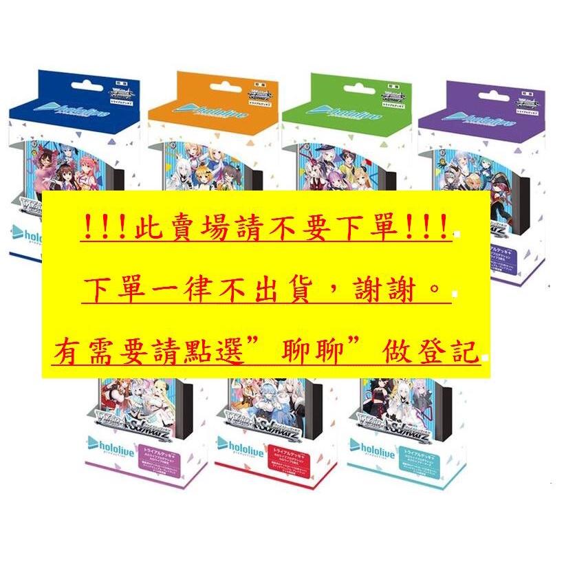 松梅桌遊舖 預購 詳看內文 WS Hololive 零期 一期 二期 三期 四期 五期 GAMERS 預組 補充包 整盒