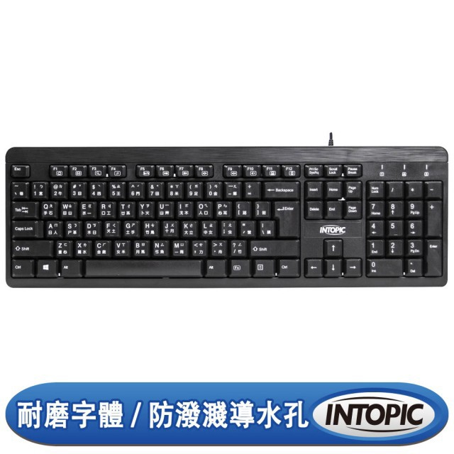 【INTOPIC】廣鼎 KBD-72 USB標準鍵盤 [富廉網]