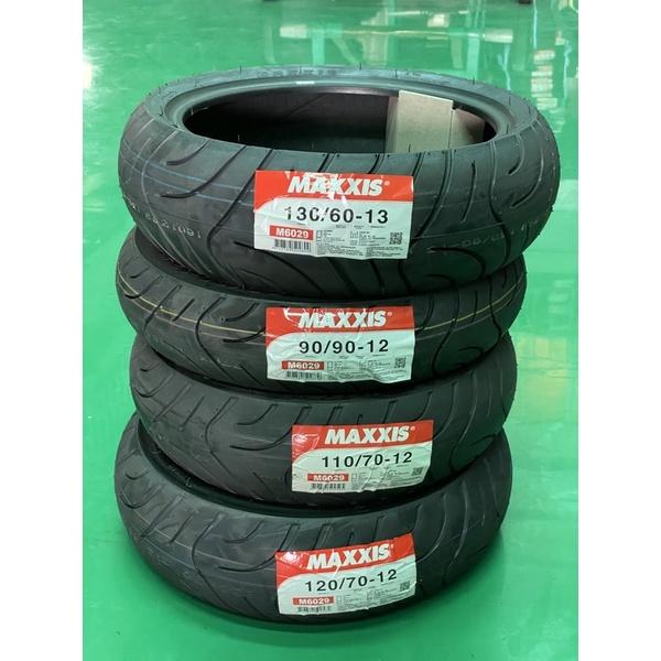 MAXXIS. M6029. 130 60 13。90 90 12。110 70 12。120 70 12。輪胎