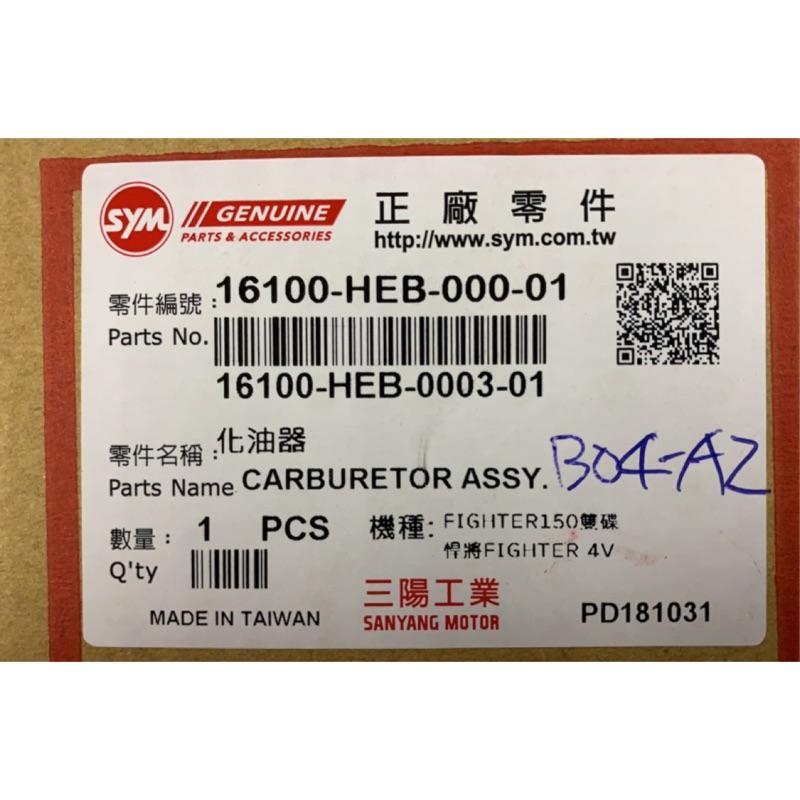 三陽正廠 HEB 化油器 卡不累達 悍將 FIGHTER 4V 150