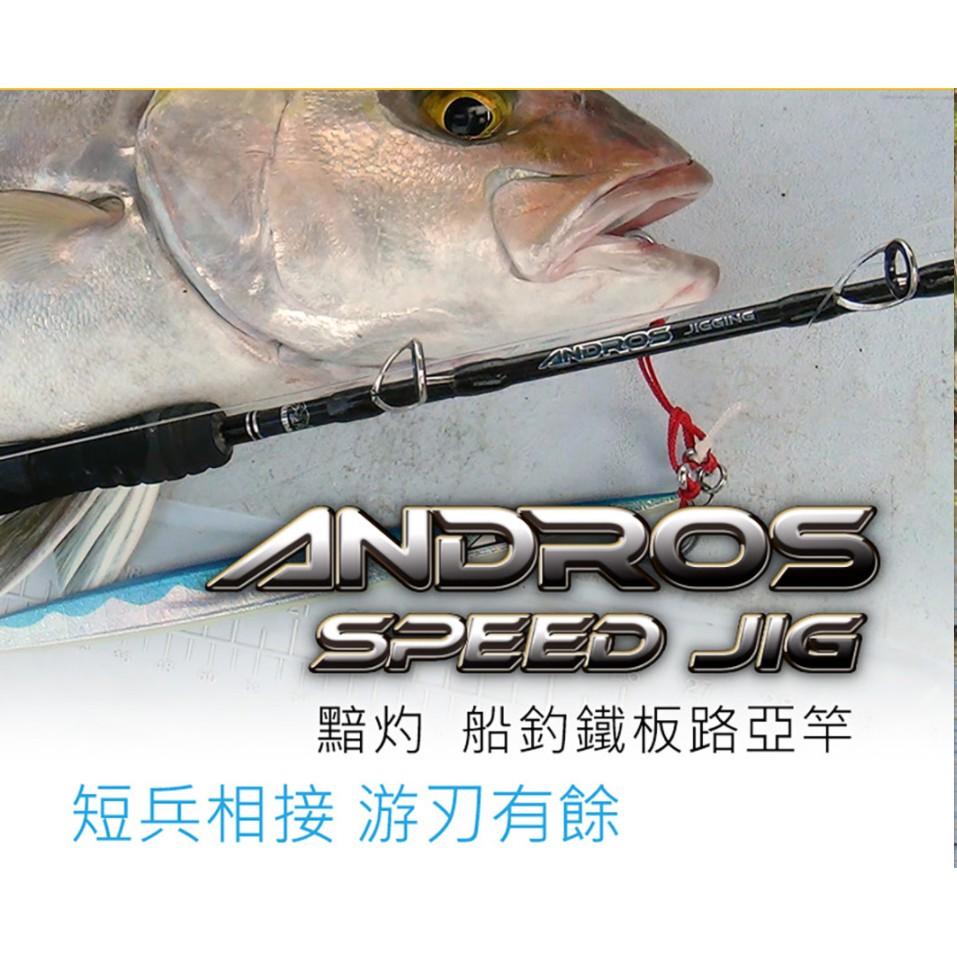 摸魚釣具🐠Okuma 寶熊 黯灼ANDROS Speed 船釣鐵板路亞竿
