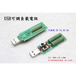 現貨 USB電壓電流表 USB 5V 1A 2A 3A 可調 負載器 負載電阻 USB充電器 行動電源 臺北市