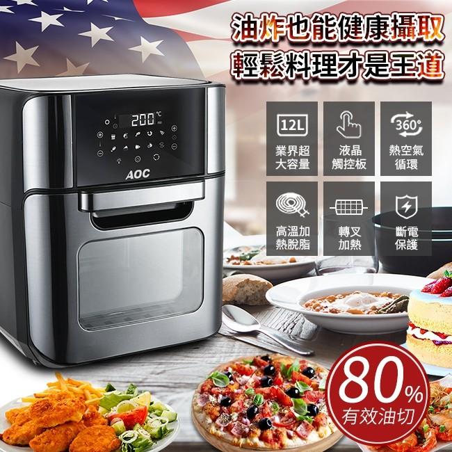 【限量特價】美國AOC艾德蒙12L超大微電腦液晶觸控氣炸烤箱/贈8組超值配件 免運費