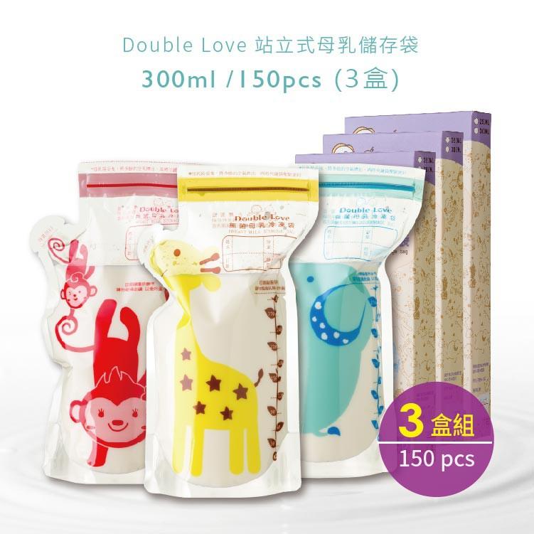 DL臺灣製站立式母乳儲存袋300ml 三盒組 (50入/盒) 【A10085】