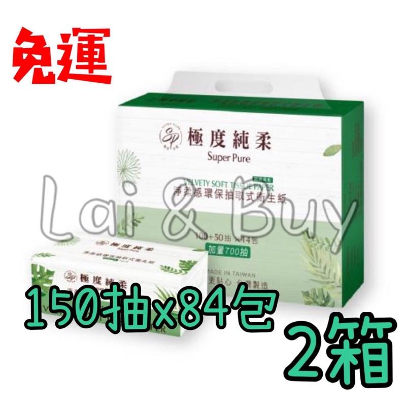 🔥辣妹嚴選🔥免運‼️Superpure極度純柔環保抽取式花紋衛生紙150抽x84包/箱X2(168包)