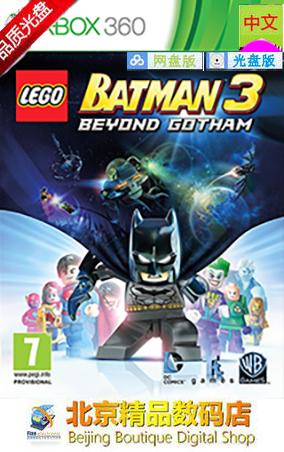 【遊戲光盤】XBOX360光盤遊戲 樂高蝙蝠俠3:飛躍高譚市 中文版