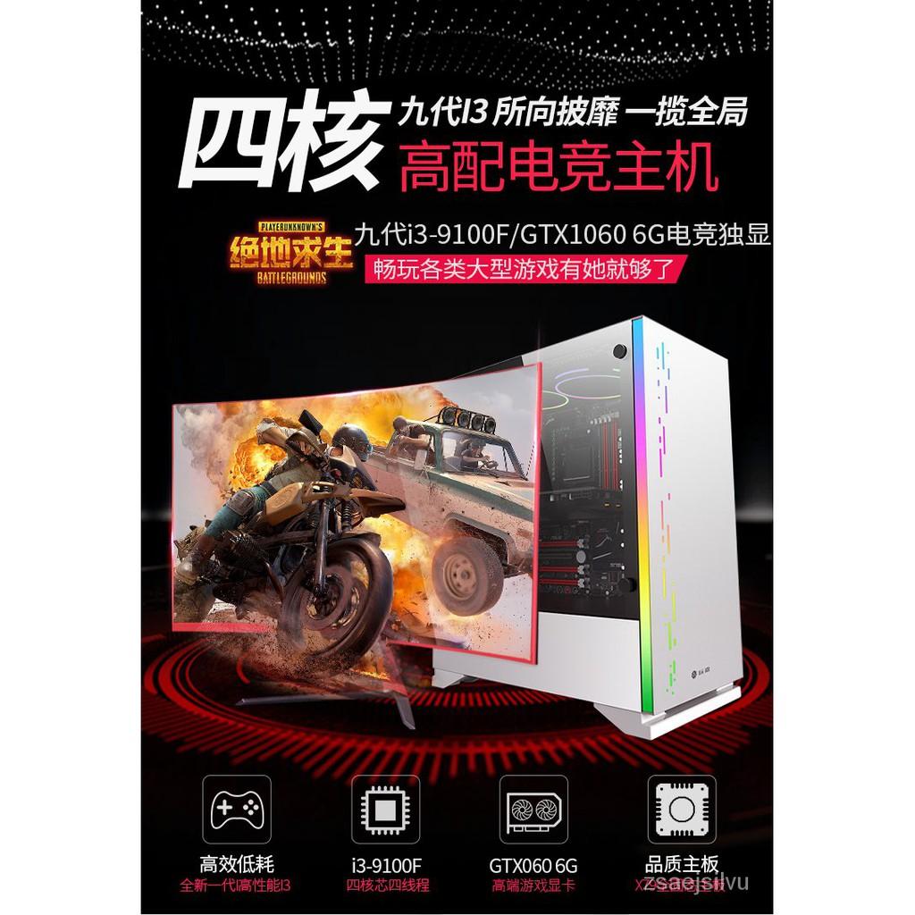 二手主機九代I3-9100F四核辦公遊戲電腦16G內存GTX1060獨立顯卡6G afSG