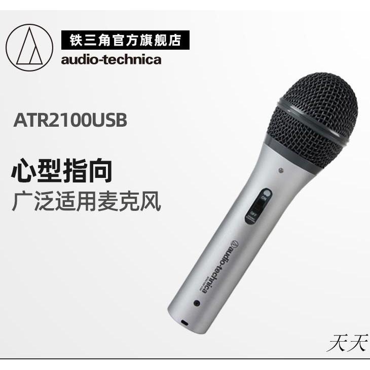 AUDIO TECHNICA/鐵三角ATR2100 USB手機電腦K歌麥克風話筒
