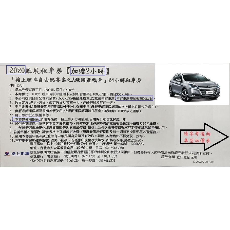 最新格上租車券LUXGEN U6 GT 1.8取車平日刷600假日刷1000