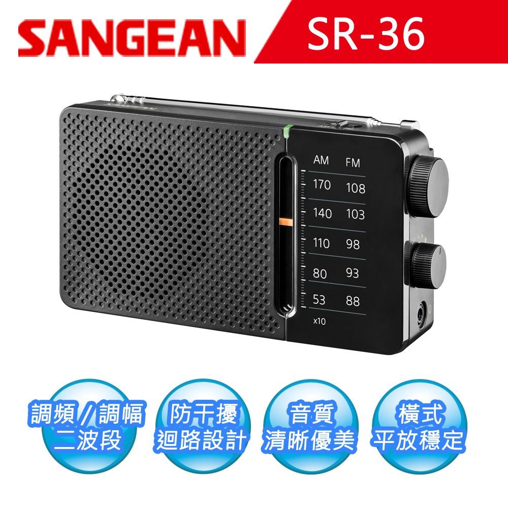 【SANGEAN】二波段 掌上型收音機 調頻 / 調幅 SR-36
