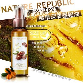 現貨☛韓國 Nature Republic 摩洛哥堅果精華深層護髮油 80ml【魔女美妝】