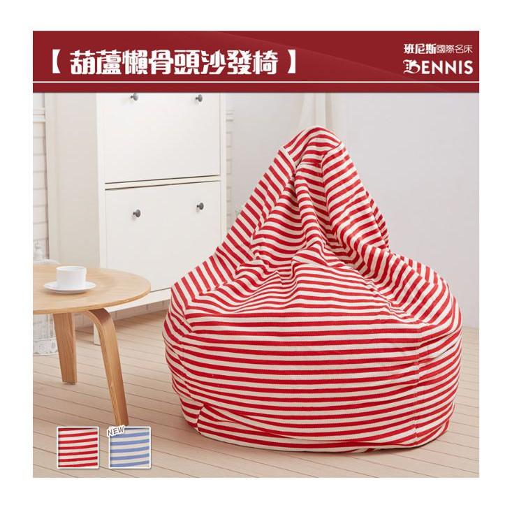 【班尼斯】卡哇伊葫蘆懶骨頭沙發椅/豆豆椅