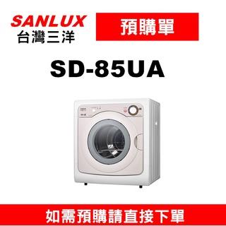 【預購單】如需訂購【SD-85UA】7.5KG三洋乾衣機】~請不要錯過底價~底價再聊聊 臺中市