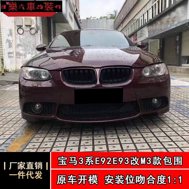 適用於寶馬3系兩門版E92 E93改裝M3款大包圍前杠後杠側裙日樂汽車改裝件