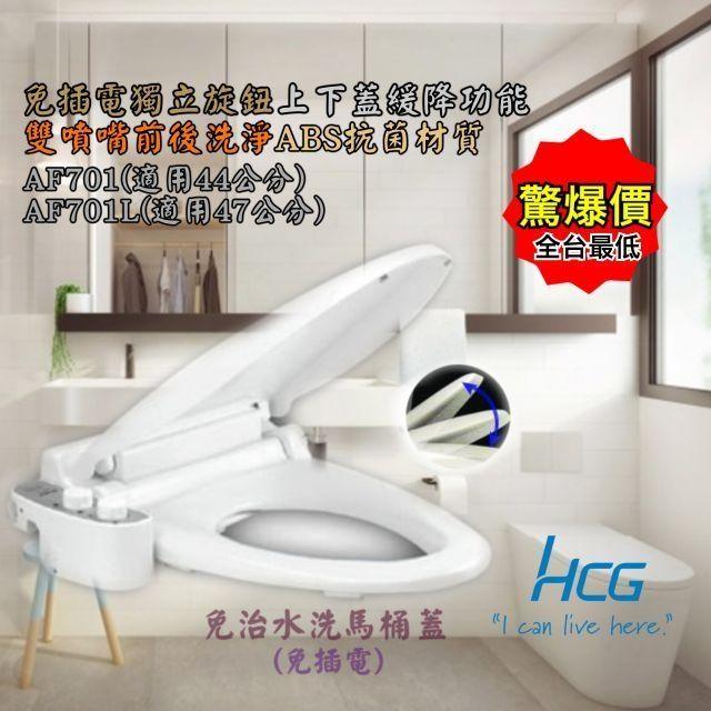 和成 和成牌 HCG AF701 AF701L 免插電 雙噴嘴 免治馬桶座 水洗馬桶蓋 洗屁屁 衛洗麗 TOTO